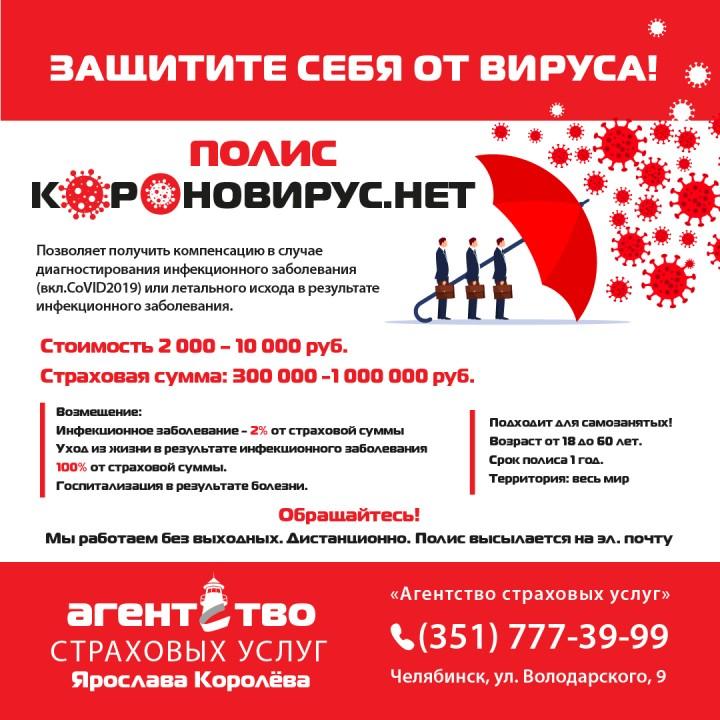 добровольное медицинское страхование стоимость полиса челябинск