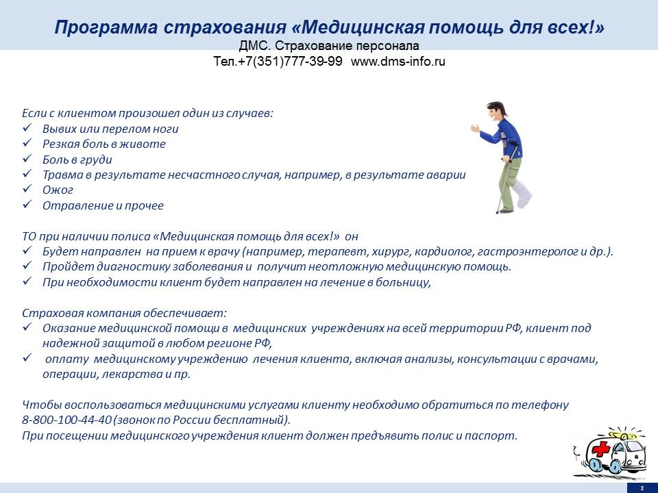 Мини ДМС