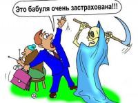 pensionnoe strahovanie_http://dms-info.ru/